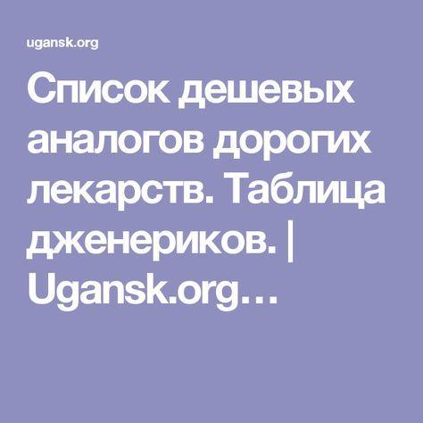 Список дешевых аналогов дорогих лекарств. Таблица дженериков. | Ugansk.org…