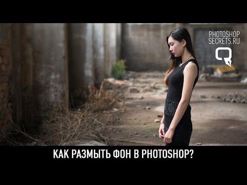 Как размыть фон в photoshop? - YouTube