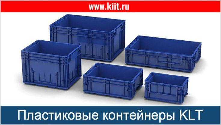 Пластиковые контейнеры KLT - каталог с ценами, продажа пластиковых контейнеров KLT
