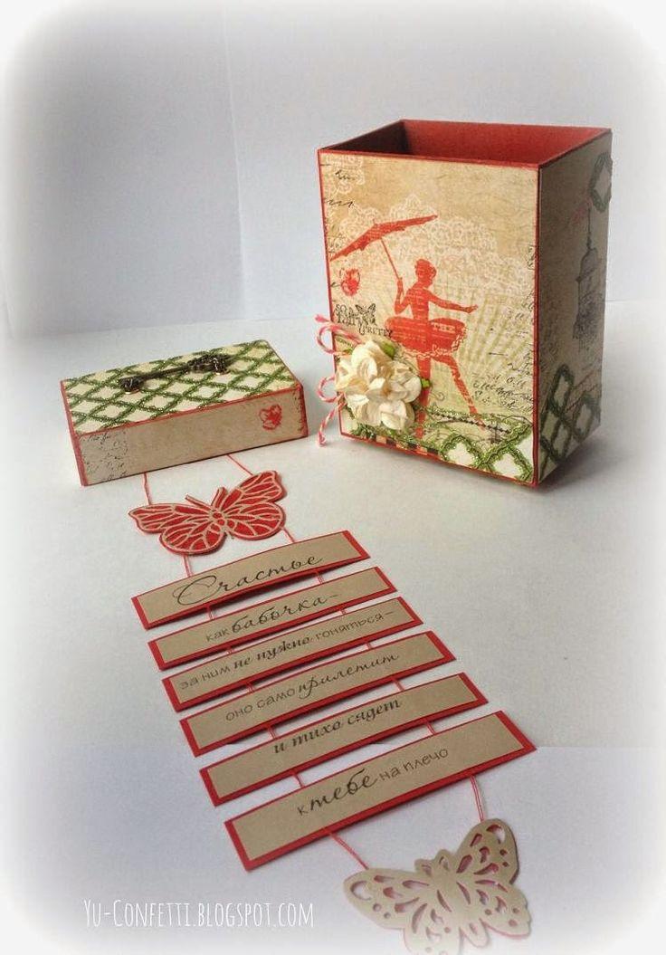 Confetti : Коробочки с пожеланиями.