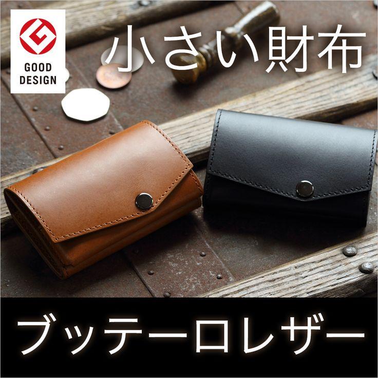 手のひらやポケットに、さっと収まる快適さ。一般的な小さい財布より、ダントツに小さい極小財布の最上級 ブッテーロ レザーエディション。ミニ財布 薄い財布 スーパークラシック。グッドデザイン賞受賞 小さい財布 abrAsus(アブラサス)メンズ財布 小銭入れ付き三つ折り財布 極小財布。携帯性、機能性、デザイン性のバランス追及 男性へのプレゼント、ギフトに 極小財布/ミニ財布/薄い財布/本革財布/牛革/ヌメ革/本革/革財布/革/バレンタイン