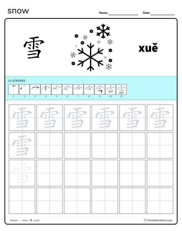 Printable chinese writing worksheets