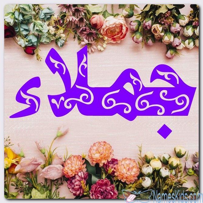 معنى اسم جملاء وصفات الاسم الإحسان Jamlaa Jumlaa اسم جملاء اسماء اسلامية Floral Wreath Floral Decor