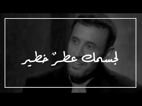 c9ee07b4a YouTube كاظم الساهر لجسمك عطر خطير المنايا   كاظم الساهر   Movie ...
