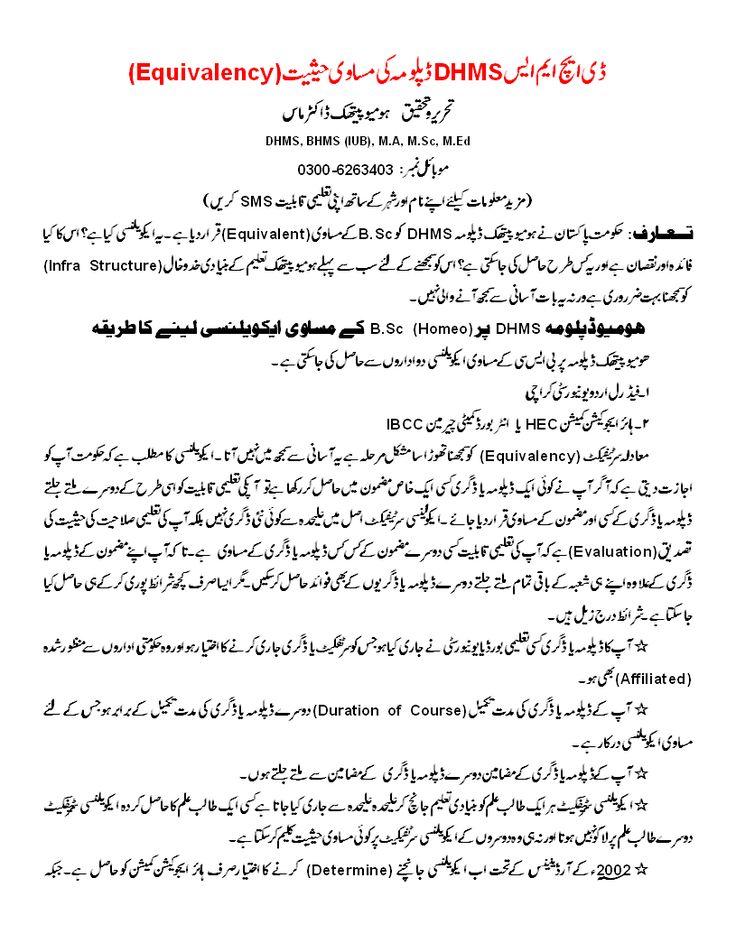 Urdu homeopathic software