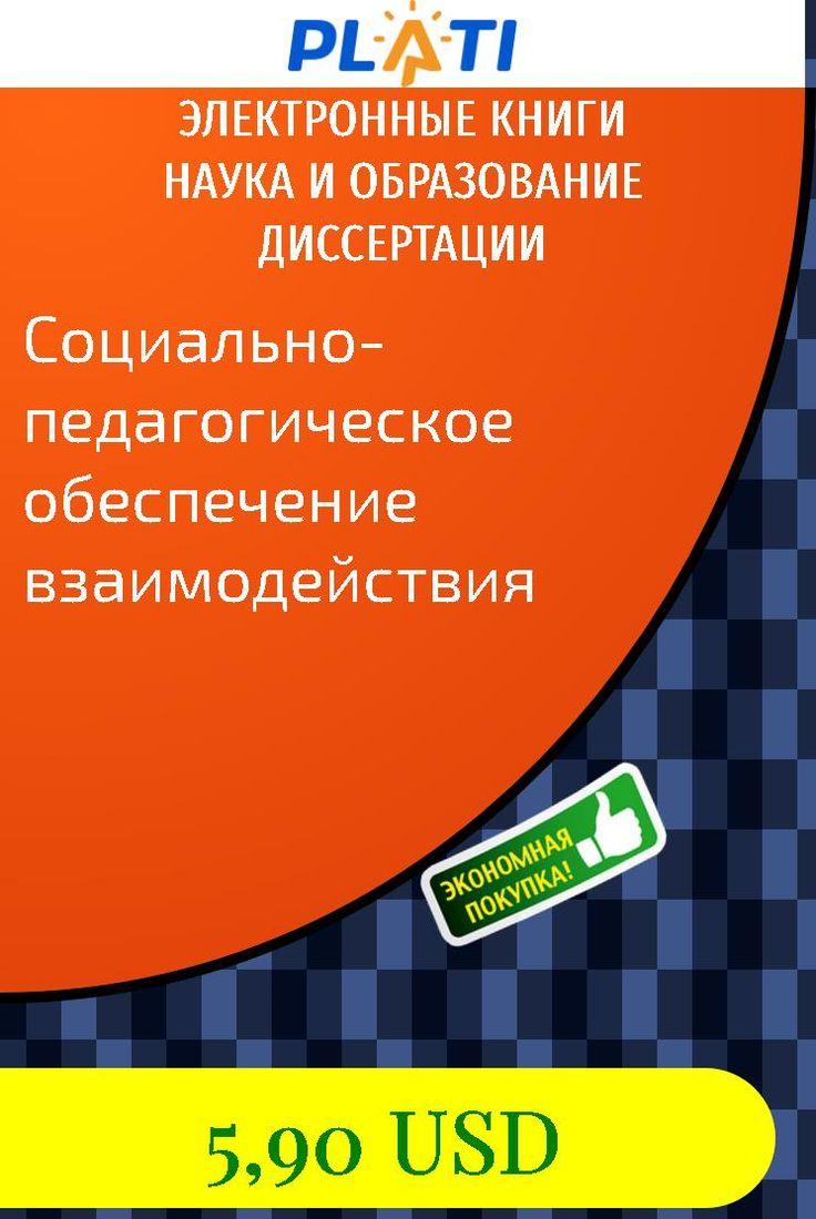 Социально-педагогическое обеспечение взаимодействия Электронные книги Наука и образование Диссертации