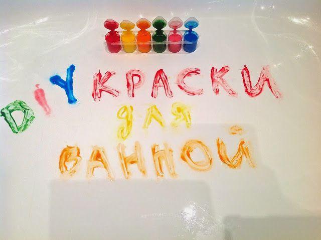 Представляю вашему вниманию детские краски для ванной собственного приготовления. Они не содержат лишнюю химию и не оставляют следов на ванной и плитке! Но сначала были покупные мелки, так их растак! ) До этого я покупала мелки в форме мелков, они достаточно твердые. От воды с них быстро свалились бумажные обертки, мелки были скользкие, а самое главное, я еле их отмыла с кафеля!!!!!!