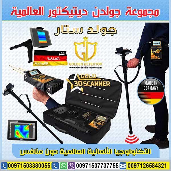 اجهزة كشف الذهب في ليبيا للبيع 2018 افضل اسعار جهاز جولد ستار التصويري ثلاثي الأبعاد الاستكشاف و البحث عن ثروات ليبيا الطبيعية المع Gold Detector Gold Detector