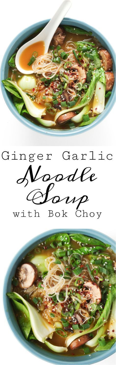 Ginger Garlic Noodle Soup with Bok Choy Recipe :: Coffee and Crayons