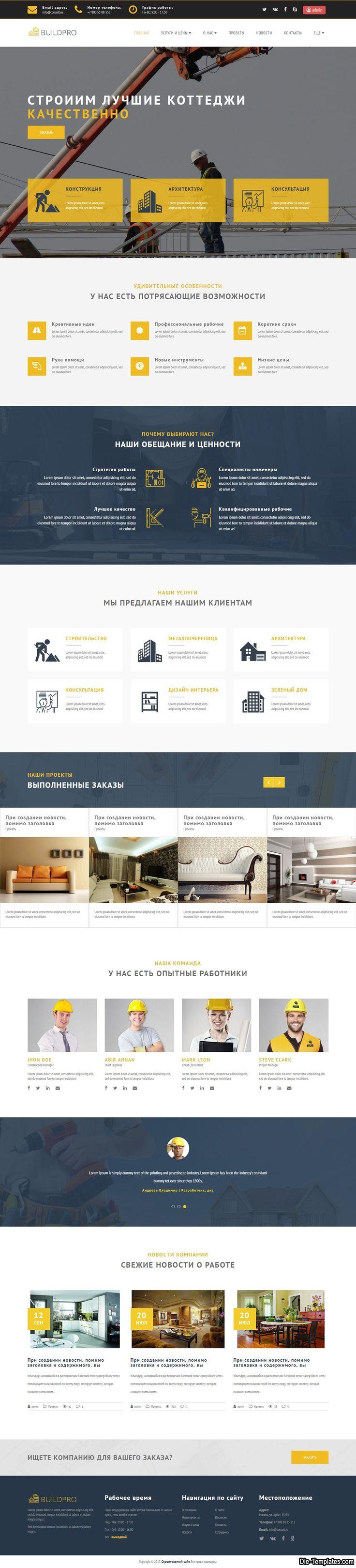 BuildPro - шаблон сайта строительной компании для DLE #templates #website #шаблон #сайт #web DataLife Engine (DLE)