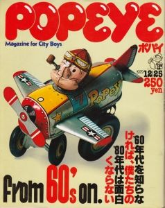 POPEYE (Magazine for City Boy, Japan), December 25, 1979. POPEYE ポパイ No.69 1979年12月25日号