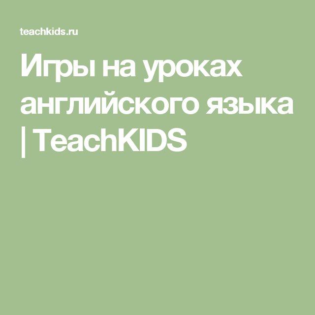 Игры на уроках английского языка | TeachKIDS