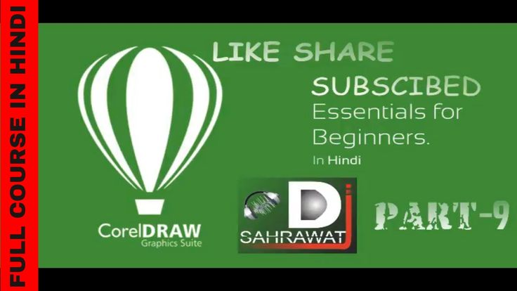 Corel Draw Tutorials for Beginners in Hindi(Part-9)