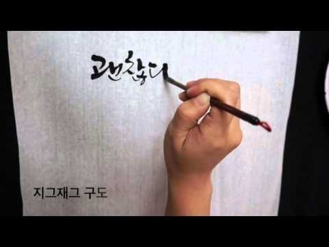 캘리향의 처음 배우는 캘리그라피 LESSON 19 문장의 구도와 여백 활용 - YouTube