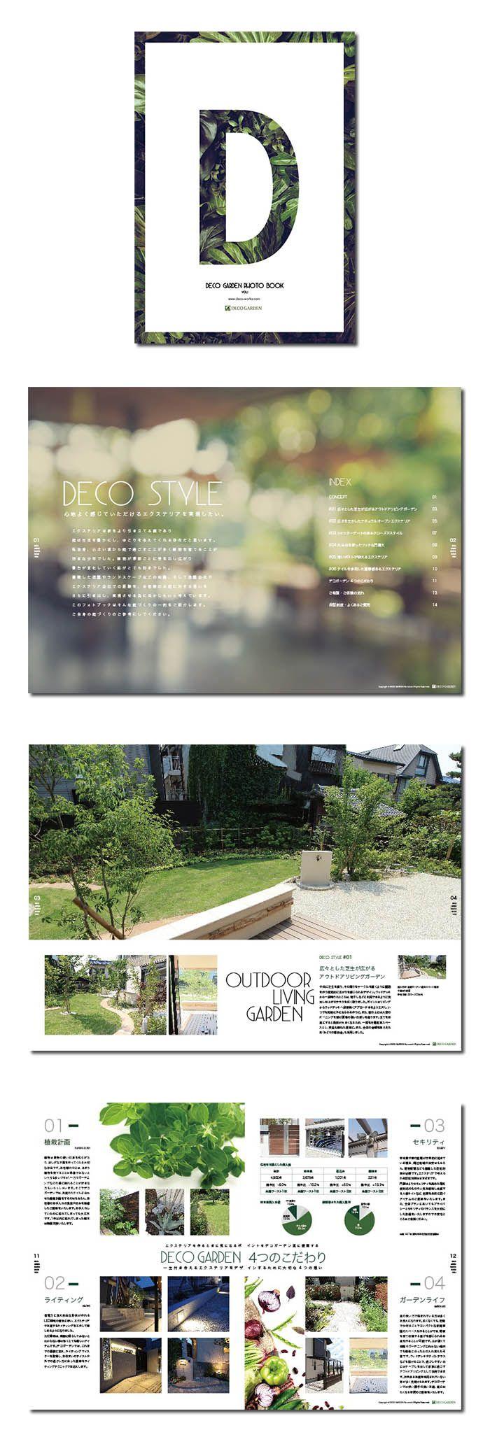 ガーデンエクステリアパンフレットデザイン #パンフレット #デザイン #ガーデン #名古屋