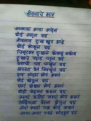 Jivnache Saar marathi