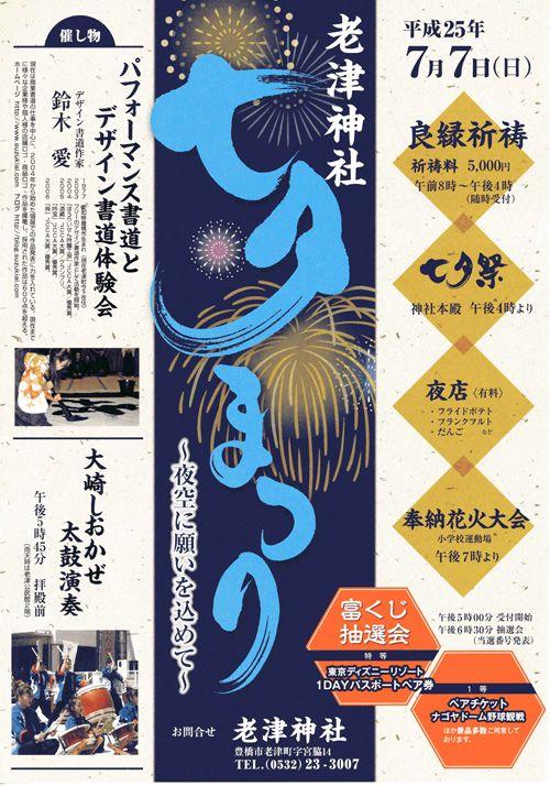 七夕 ポスター