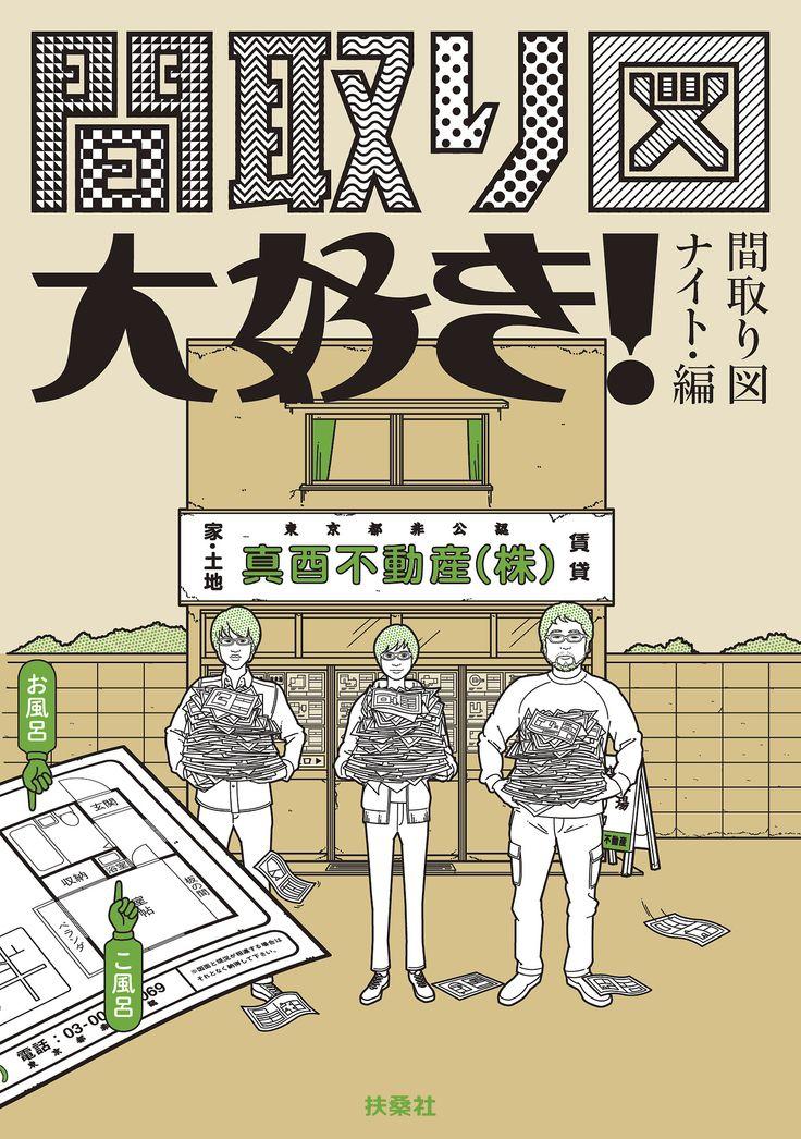 BOUSE/ 間取り図大好き!(書籍)/カバー/2013
