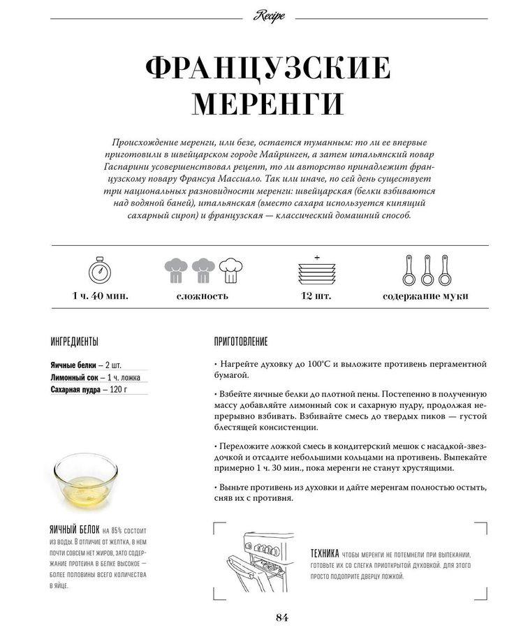 #ClippedOnIssuu from 50 десертов для домашней кухни