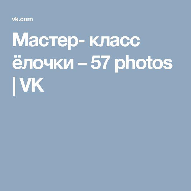 Мастер- класс ёлочки – 57 photos | VK