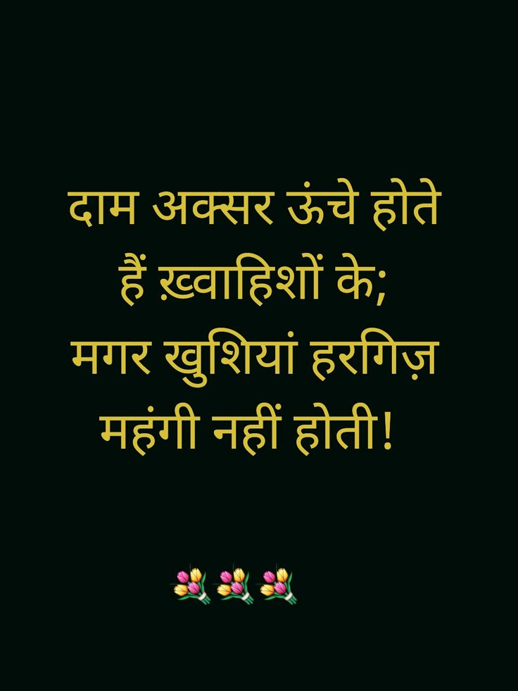 713 best hindi quotes images on pinterest