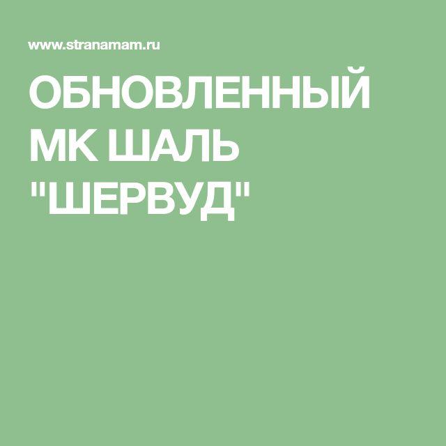 """ОБНОВЛЕННЫЙ МК ШАЛЬ """"ШЕРВУД"""""""