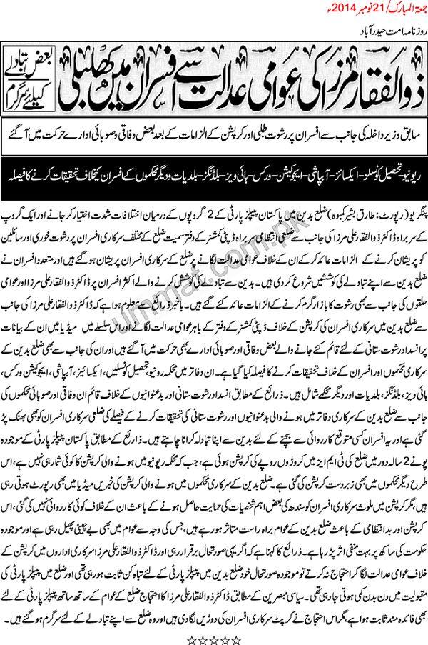 tariqbashirkamboh on | PPP | Pinterest | Twitter