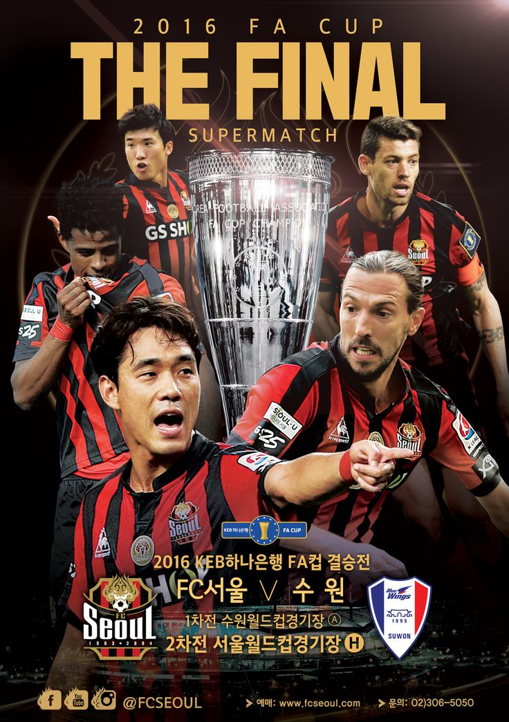 2016 Match Poster vs Suwon. #fcseoul #football #soccer #sports #poster #design