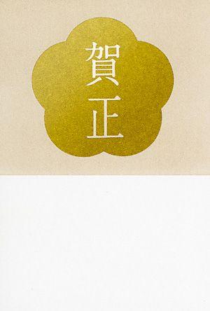 からふね屋 オリジナル年賀状 2010