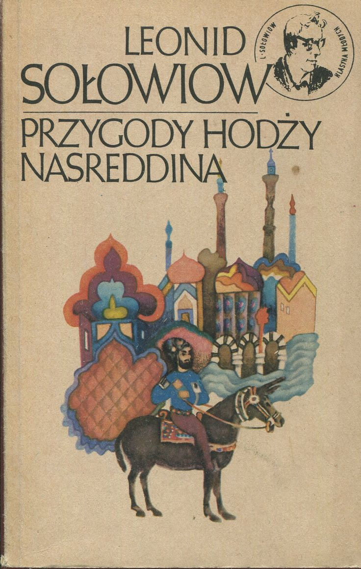 """Przygody Hodży Nasreddina"" Leonid Sołowiow Translated by Izabella Zabłudowska Poems Translated by Seweryn Pollak Cover by Janusz Wysocki Published by Wydawnictwo Iskry 1980"