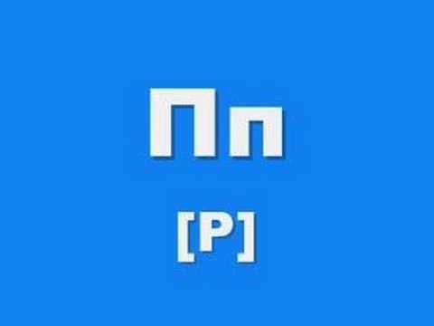 Comment prononcer l'alphabet cyrillique?