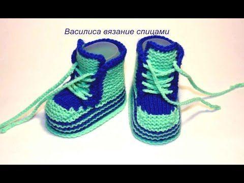 Пинетки спицами с ремешком //Василиса - YouTube
