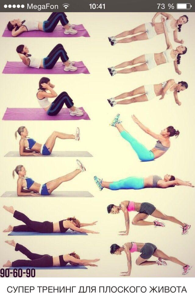 Упражнения для похудения убрать живот прессом