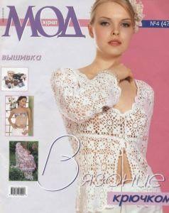 Журнал мод.Вязание №476 2005