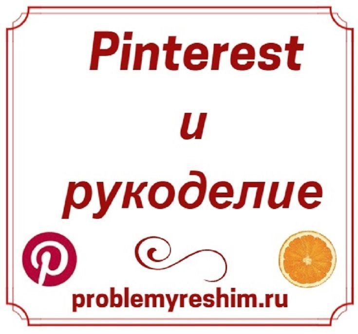 Как работать в #Pinterest, чтобы продавать  #handmade изделия из магазина #Etsy: советы на русском языке от канала #pinterestнарусском