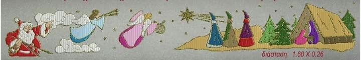 Ράνερ 3 μάγοι.ΓΡΑΜΜΙΚΟ ΣΧΕΔΙΟ.Διάσταση 26Χ1.60=28 ΕΥΡΏ..Γιούλη Μαραβέλη τηλ 2221074152,κιν 6972429269