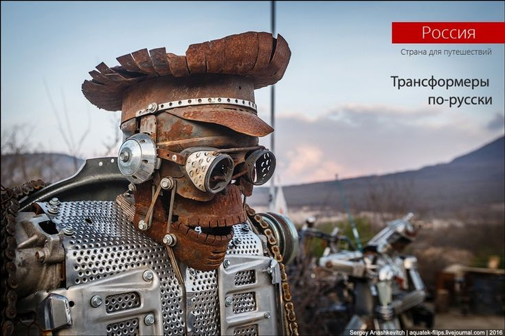 Transformers Russian Style