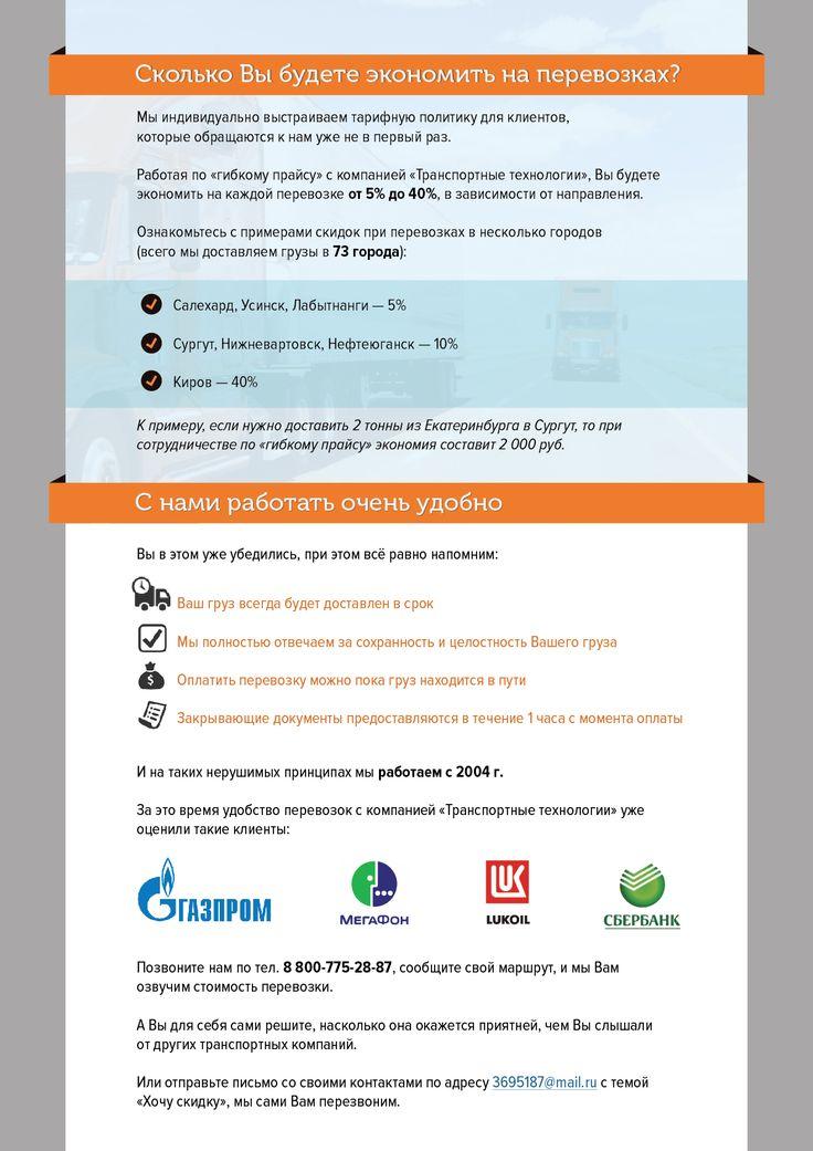 """Коммерческое предложение для компании """"Транспортные технологии"""" — страница 2"""