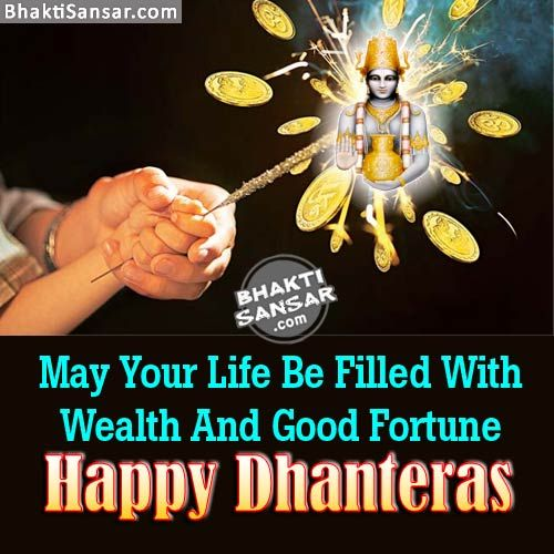 Happy Dhanteras Wishes, Dhanteras Puja Images, Quotes & SMS