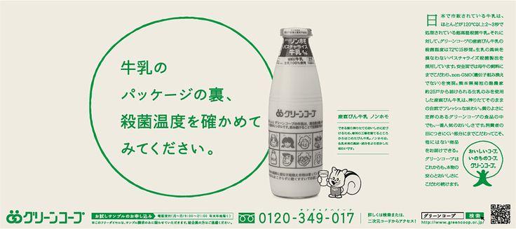 CM・広告を見る | グリーンコープ
