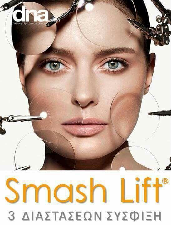ΔΩΡΕΑΝ ΣΥΣΦΙΞΗ ΠΡΟΣΩΠΟΥ SMASH LIFT για (5) Τυχερές! Τεχνολογία Σύσφιξης Προσώπου 3 διαστάσεων στο link  http://dnacenters.gr/smash/ Όλες οι συμμετοχές θα κερδίσουν μία δοκιμαστική εφαρμογή SMASH LIFT στο οβάλ του προσώπου.