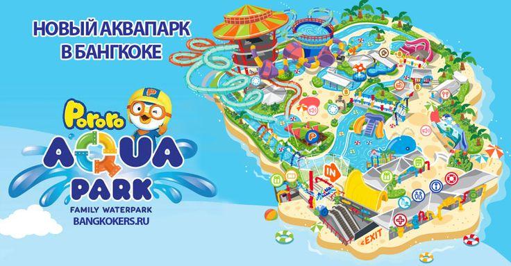 В Бангкоке открылся новый аквапарк.  Авиабилеты Москва - Бангкок от 24000 руб.  Новый современный аквапарк Pororo AquaPark открылся в столице Королевства Таиланд.  Он расположился на 6-м этаже торгового центра CentralPlaza Bangna. Площадь аквапарка более 10 000 квадратных метров. Развлечение по душе сможет найти посетитель любого возраста. Оформлен аквапарк в стиле мультфильма про пингвина Pororo.  Информация  Режим работы:  с понедельника по пятницу с 10:30 до 19:00 суббота воскресенье и…