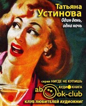 Устинова Татьяна - Один день, одна ночь