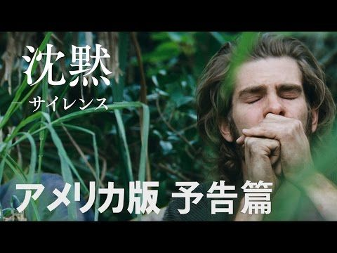 Silence Trailer with Japanese Subtitle 2:13 Kadokawa Pictures Official / 沈黙-サイレンス-アメリカ版予告編 角川映画公式 - YouTube