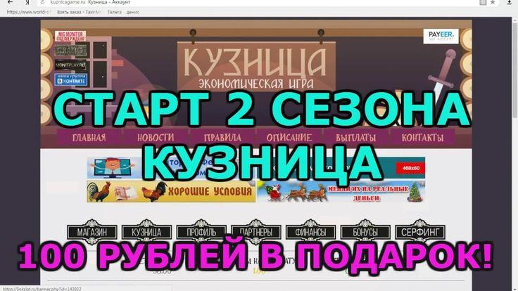 СТАРТ 2 сезона игры КУЗНИЦА | 100 рублей при регистрации