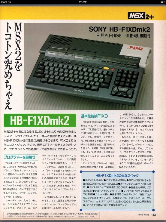 Article on the Sony HB-F1XDmk2 MSX2 computer.