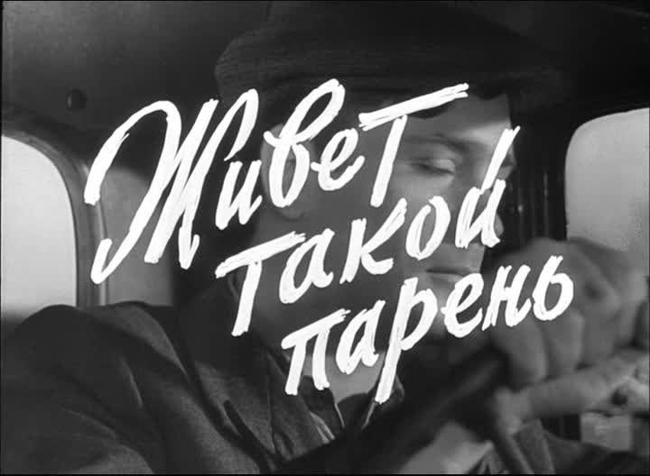 «Живет такой парень», Василий Шукшин, СССР, 1964