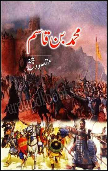 Muhammad Bin Qasim By Maqsood Sheikh Muhammad Bin Qasim By Maqsood Sheikh http://www.urdupdfbooks.com/2014/01/muhammad-bin-qasim-pdf-by-maqsood-sheikh.html containing the urdu history of muslim general muhammad bin qasim al thaqafi who was born on december 31 in saudi arabia.This book has the size of 13.41 mb and posted into urdu tareekhi pdf book and maqsood sheikh books.