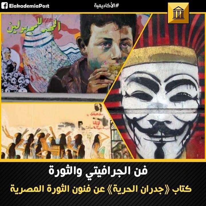 فن الجرافيتي والثورة من كتابجدران الحرية يعد فن الجرافيتي إحدى وسائل التعبير الفني الحديث والمعاصر إلا أننا يمكن أن Poster Movie Posters Fictional Characters