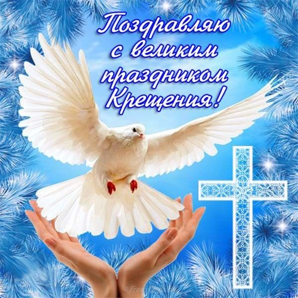 Новым годом, картинки и открытки крещение господнее